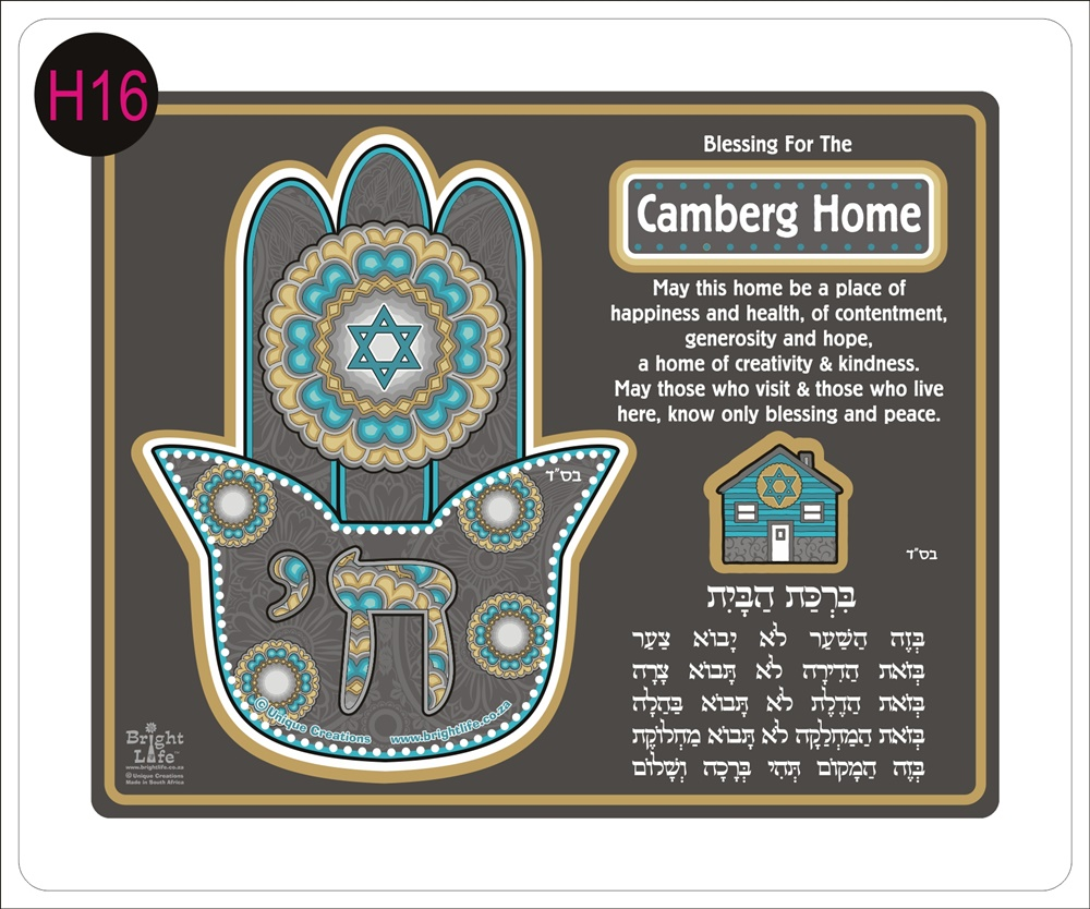 YAD HOME PRAYER - H16