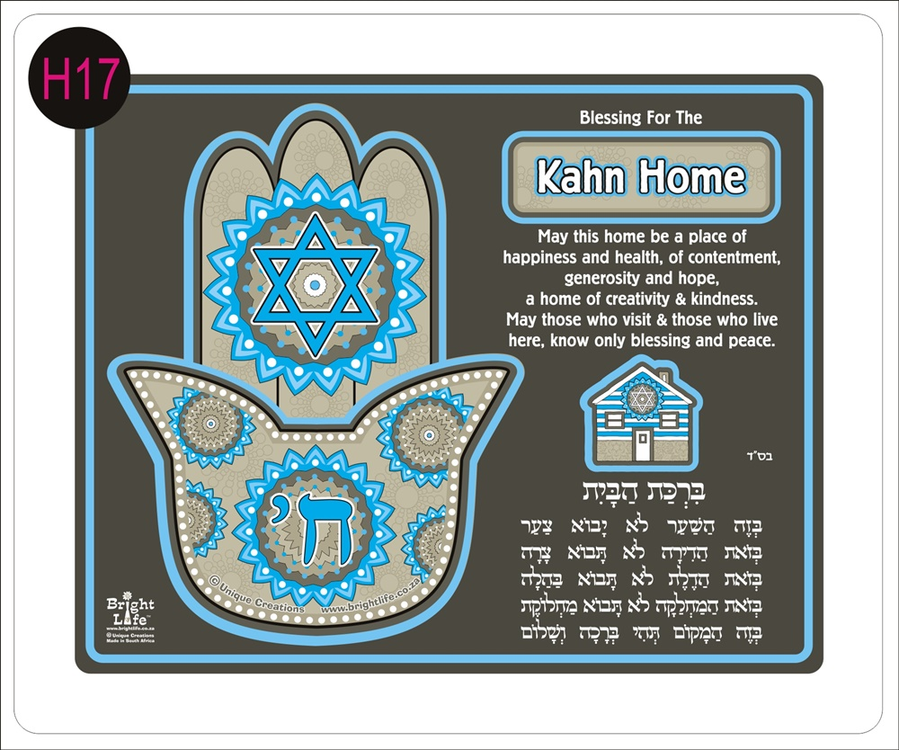 YAD HOME PRAYER - H17