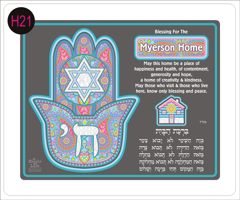 YAD HOME PRAYER - H21