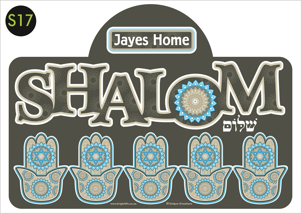 YAD SHALOM KEY HOLDER - S17