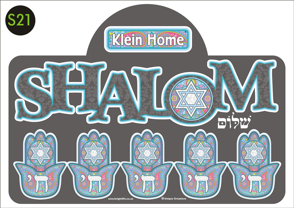 YAD SHALOM KEY HOLDER - S21